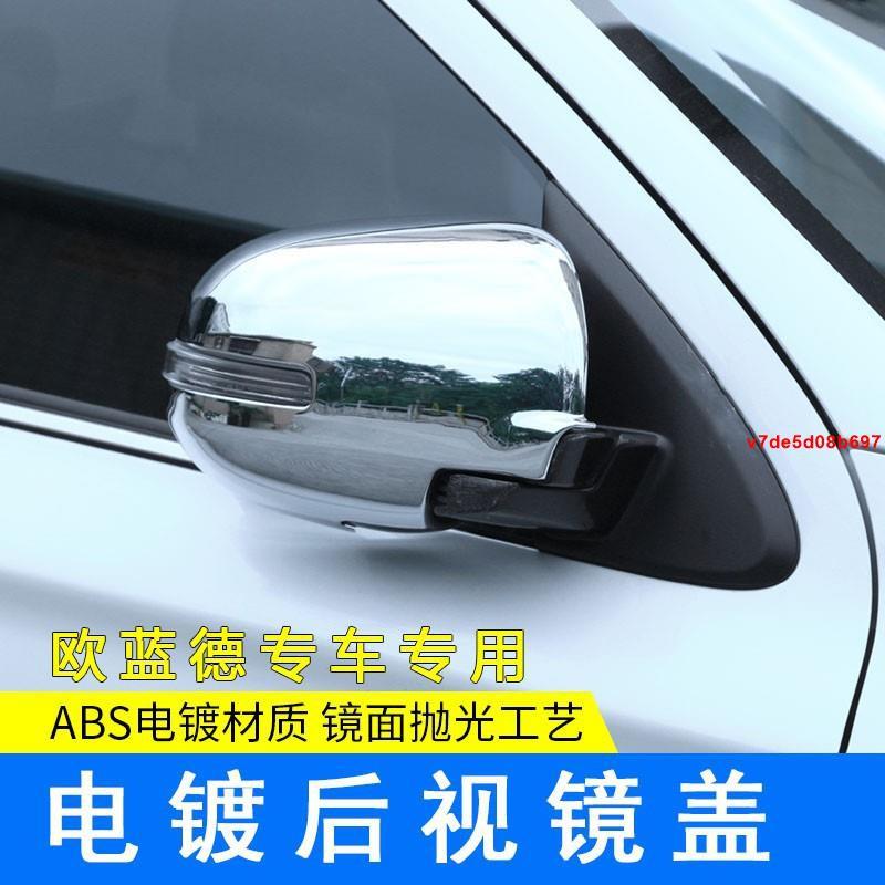 Mitsubishi 三菱outlander~后視鏡罩改裝配件汽車用品2020款專用19款裝飾專用