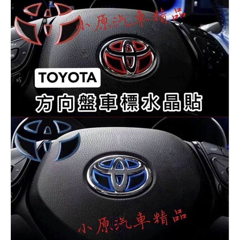 🔥豐田車系 方向盤車標 3D立體水晶貼 水晶軟膠材質 車標貼 方向盤貼 車標改裝 TOYOTA車標改裝