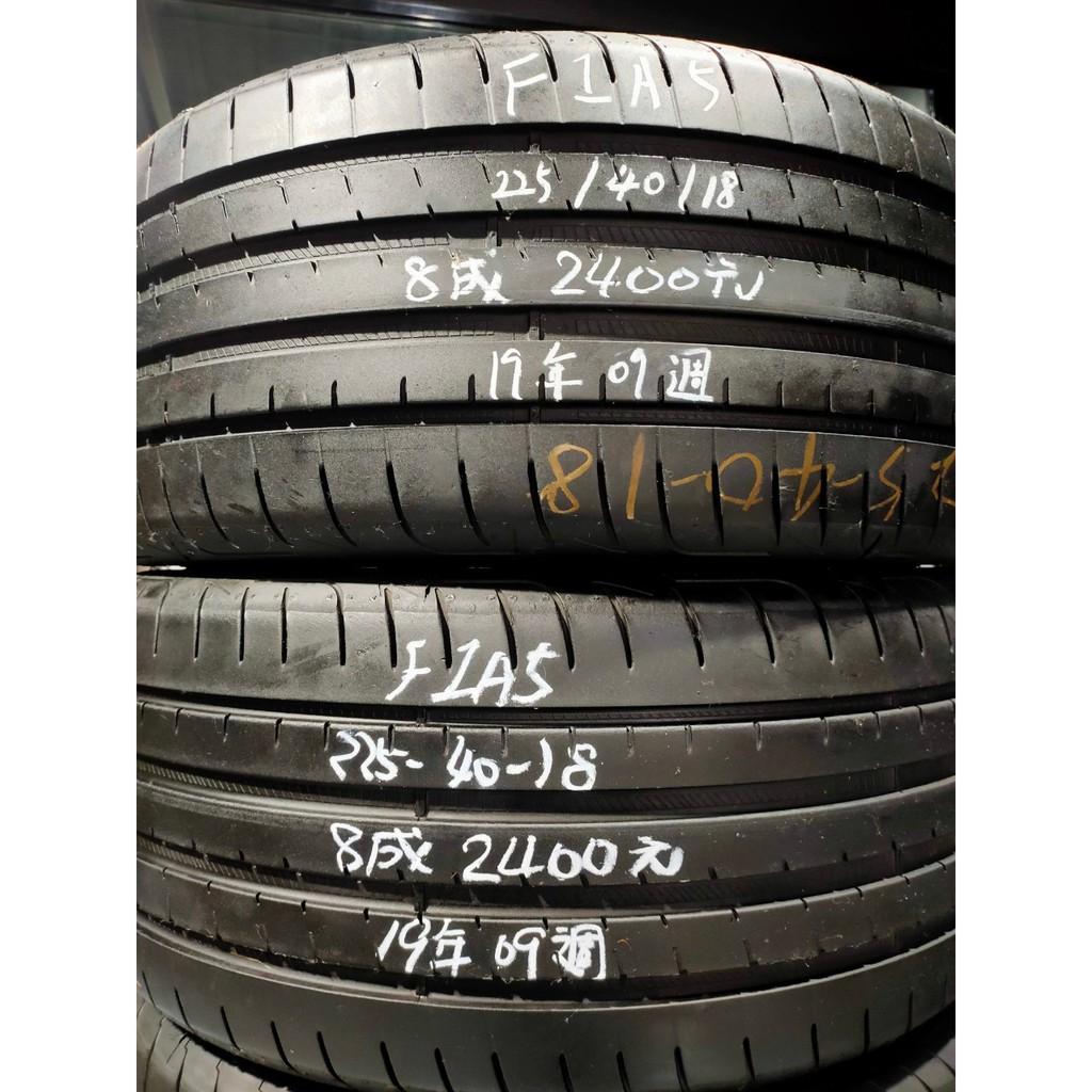 小李輪胎-大竹店 225/40/18 固特異F1A5 19年07週 約 8成 歡迎詢問 (標示售價為一輪)