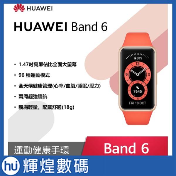 華為 HUAWEI Band 6 運動健康手環 赤茶橘  band6