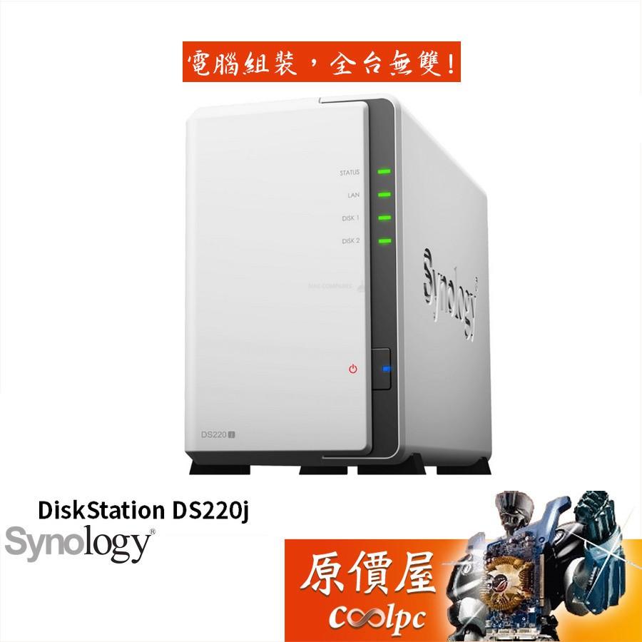 Synology群暉 DS220J【2Bay】四核心處理器/512MB/USB3.0*2/G-LAN*1/NAS/原價屋