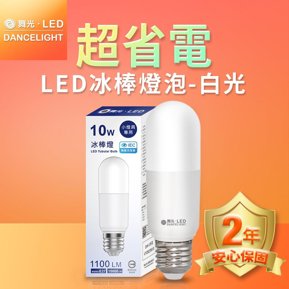 舞光冰棒燈 小雪糕小晶靈 LED 10W 全電壓 E27 白光/自然光/黃光(暖白) 2年保固