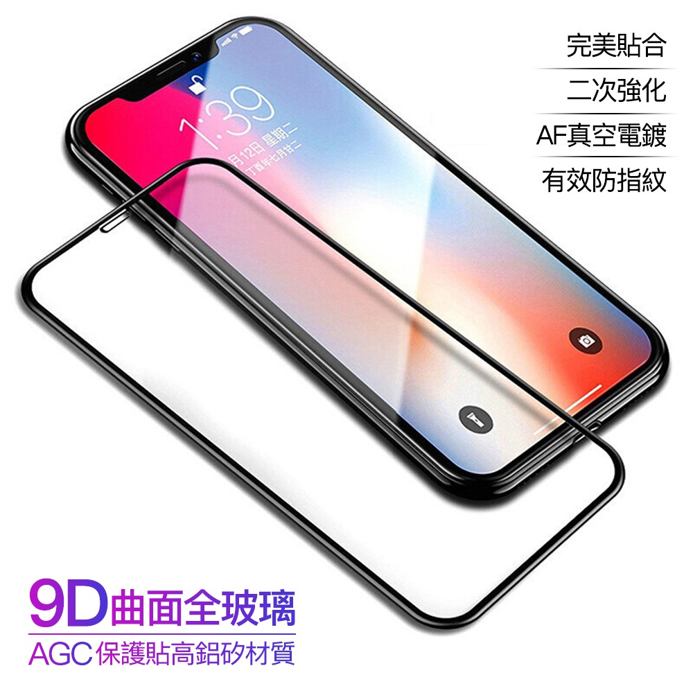 iPhone滿版保護貼 玻璃貼 適用iPhone11 8plus Pro Max XR XS 8/7/6[現貨]