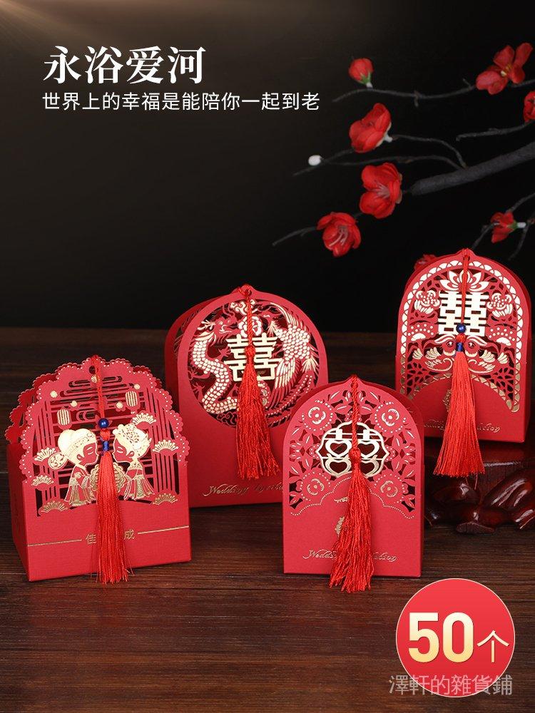 VLSv 婚禮糖果創意鏤空結婚慶禮盒裝喜糖袋包裝盒糖盒喜糖紙盒用品盒子