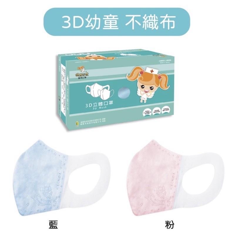 新款體驗包贈送❤️熱銷🔥健康天使 醫療級 幼童 小童 立體口罩50入
