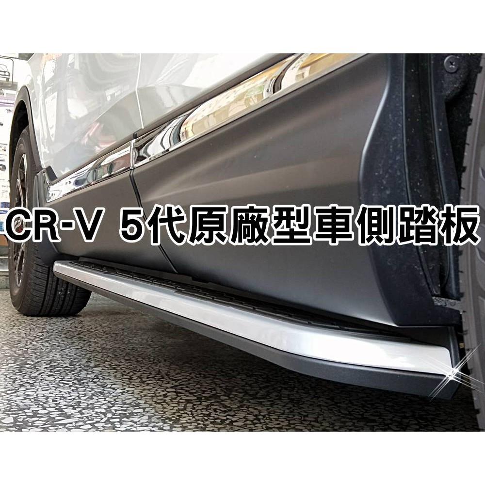 阿勇的店汽車配件 2017年 CRV5代 原廠型側踏 5代 CRV CR-V CRV5.5代 專用車側踏板 登車輔助踏板