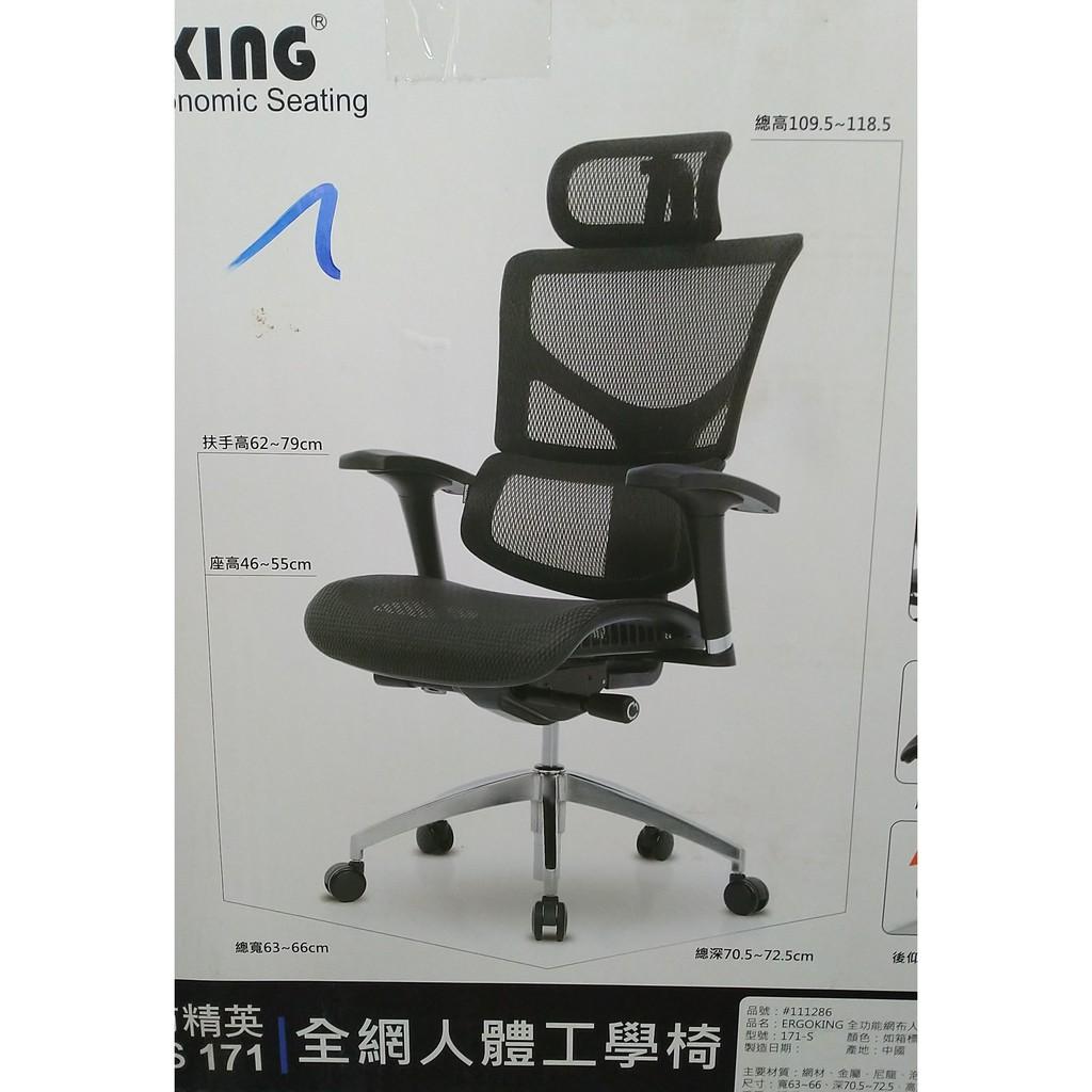Ergoking全功能網布人體工學椅 灰/黑(電腦椅 辦公椅)[Costco代購]免運刷卡