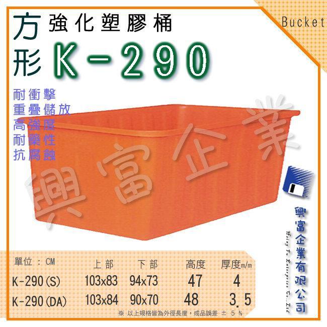 【興富包裝】強化塑膠桶 K-290/300/320 萬能桶 普利桶 耐酸桶 魚菜共生 布車桶 垃圾桶 運輸桶 綜合賣場