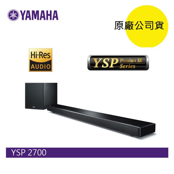 YAMAHA YSP-2700 家庭劇院 聊聊可議 (1年保固) 高階品質 Soundbar 無線