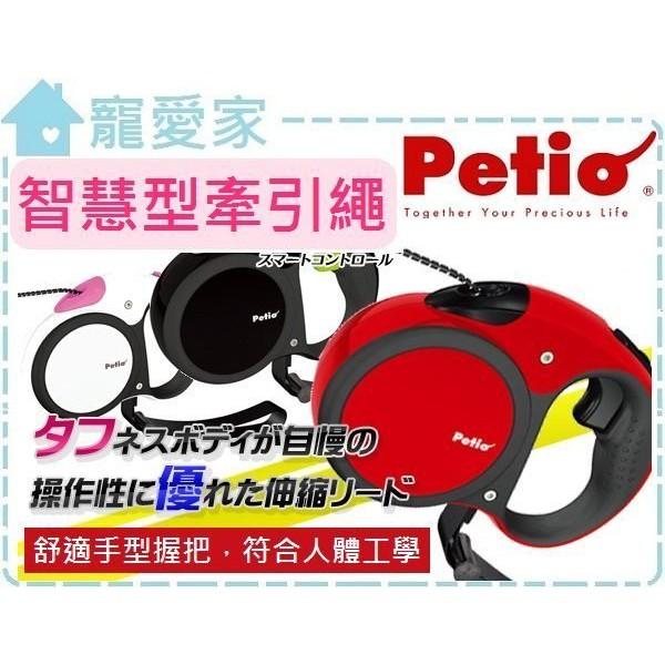【寵愛家】日本Petio 智慧型伸縮牽繩-L-大型犬用-5公尺