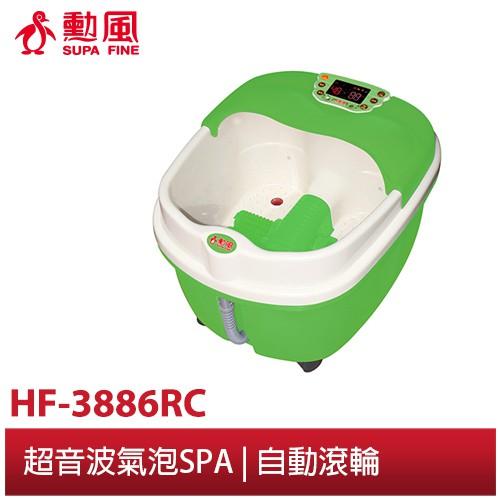 【勳風】遙控加熱按摩高桶泡腳機/足浴機HF-3886RC