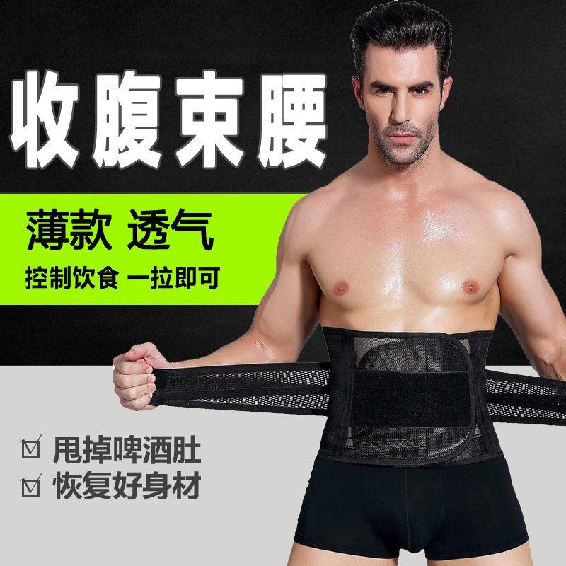 男士大碼運動護腰帶 護腰帶 塑腰 護腰 束腰帶 透氣 塑腰帶 束腰 護具 腰椎 非醫療用 啤酒肚腰帶