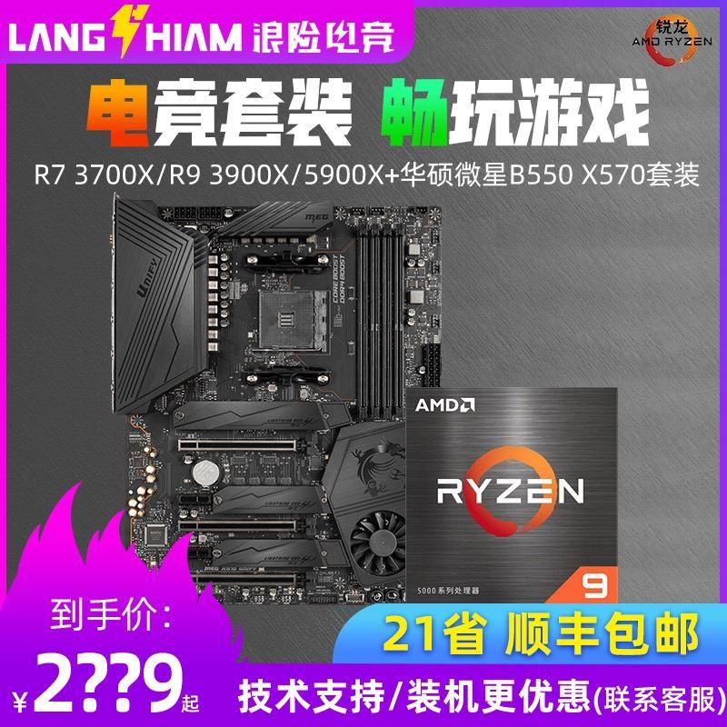 AMD銳龍R7 3700X R9 5900X 5950X搭華碩微星B550/X570主機板CPU套裝