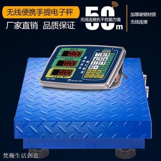 高實用無線秤不銹鋼無線電子秤臺秤300KG商用秤手提無線計價秤臺稱磅秤