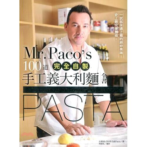Mr. Paco's 100道完全自製手工義大利麵全書[79折]