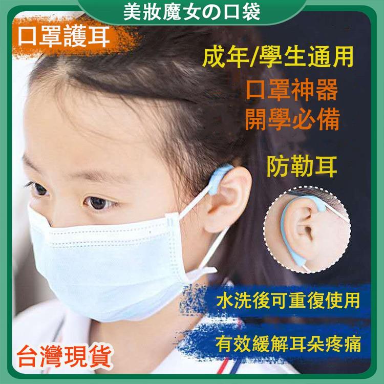 台灣現貨 口罩神器 矽膠護耳 防勒耳掛 隱形耳套 口罩護耳神器 口罩耳掛 口罩減壓調節器 耳朵減壓器 日用品 平價 批發