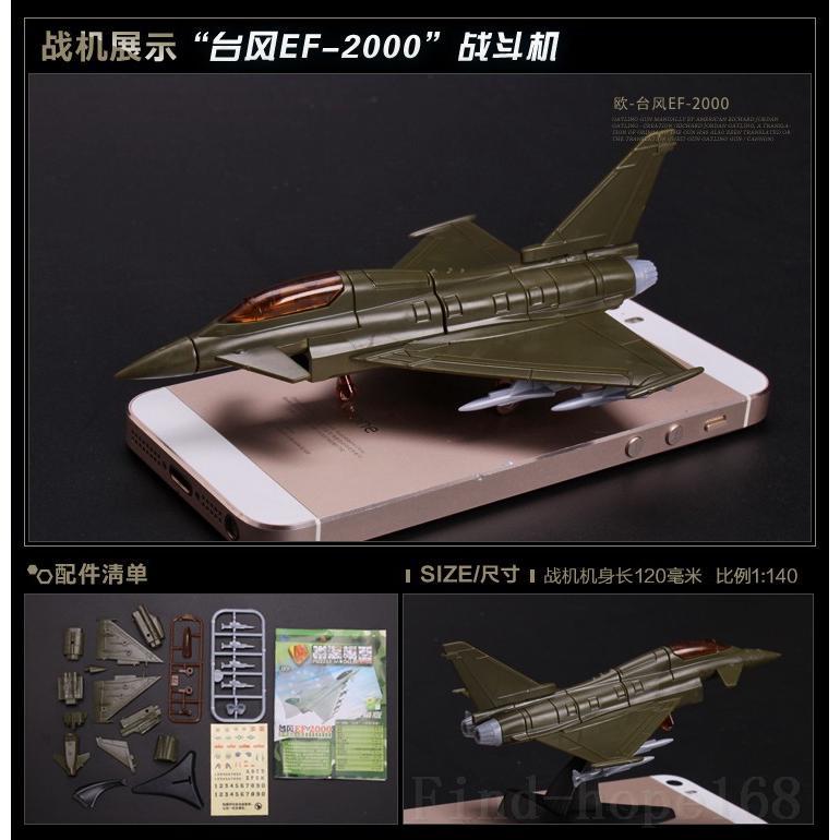 4d 戰鬥機轟炸機組裝模型拼圖建築 Ef-2000 歐元戰鬥機颱風