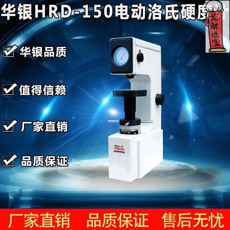 David 萊州華銀HRD-150型電動洛氏硬度計電動洛氏硬度計洛氏硬度測量儀