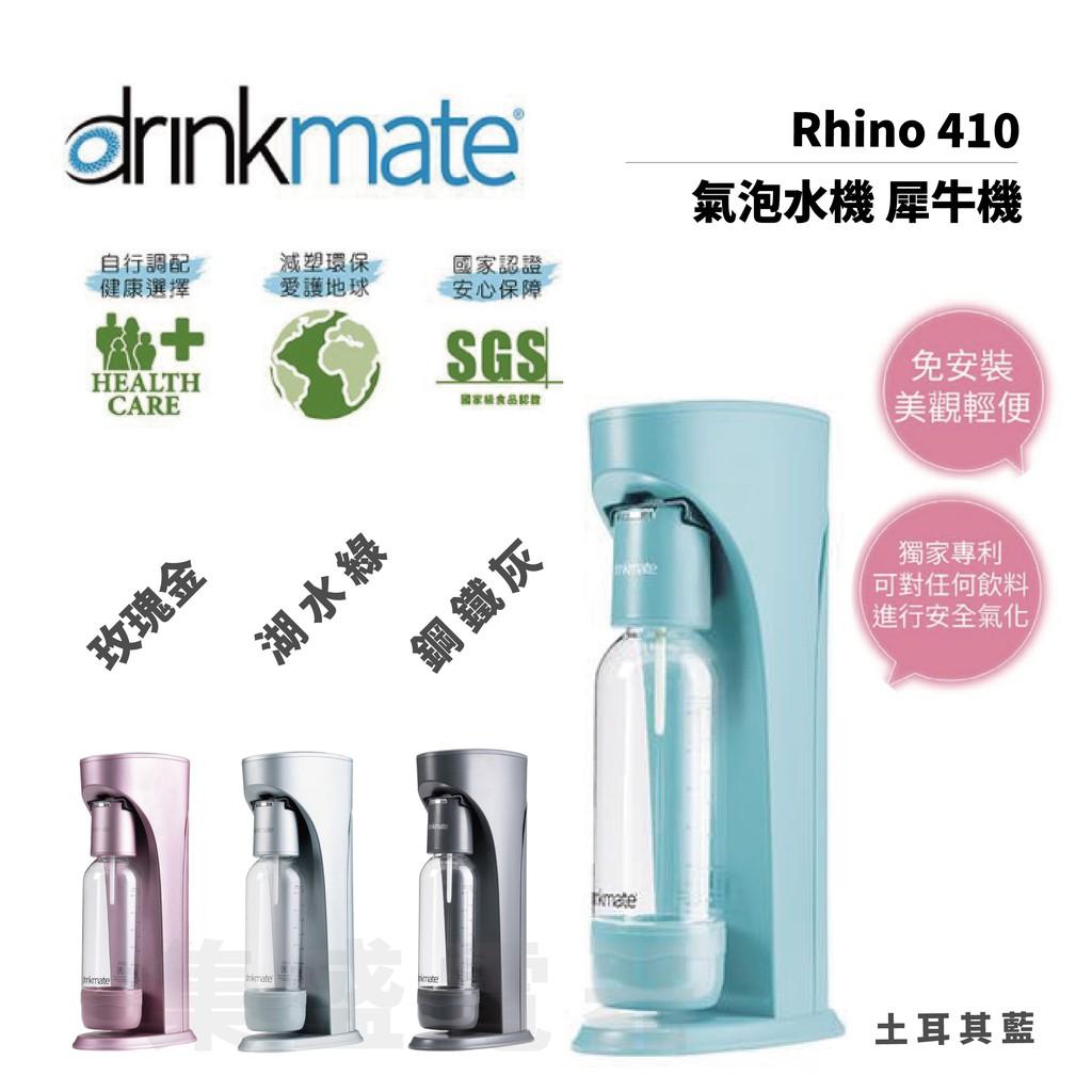 DRINKMATE 美國 氣泡水機1L+0.5L水瓶+CO2瓶 Rhino410 犀牛機 土耳其藍