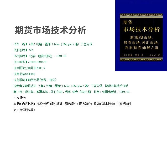期貨市場技術分析 約翰·墨菲 股票市場 外匯市場 PDF版 電子版