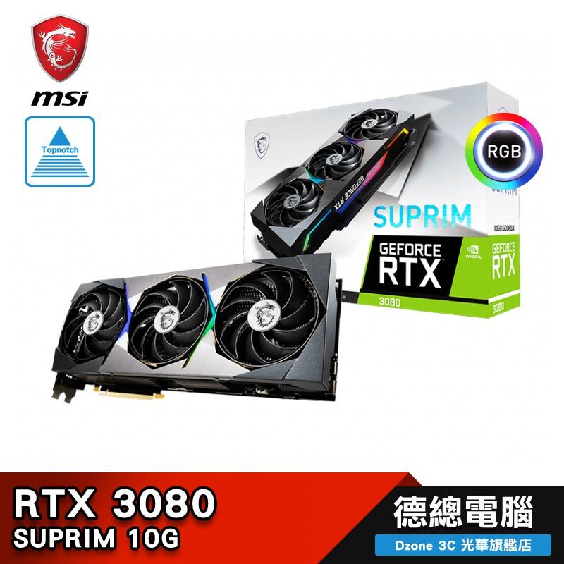 【MSI 微星】RTX 3080 SUPRIM 10G 顯示卡 RTX3080/10GB DDR6X/三風扇/
