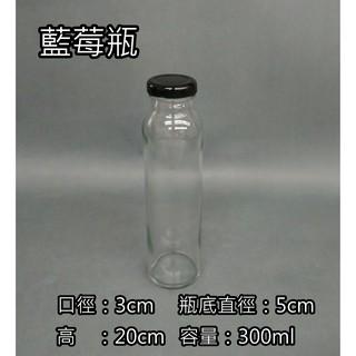 [金老闆的店]玻璃瓶 藍莓瓶 含蓋子 分裝瓶/ 飲料瓶/ 果汁瓶/ 水瓶/ 果醋瓶 300cc 台中市