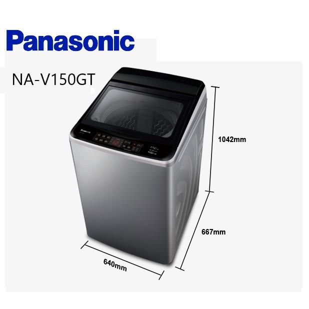 Panasonic國際牌 變頻直立式洗衣機 NA-V150GT-L 炫銀灰 刷卡分期【雅光電器商城】