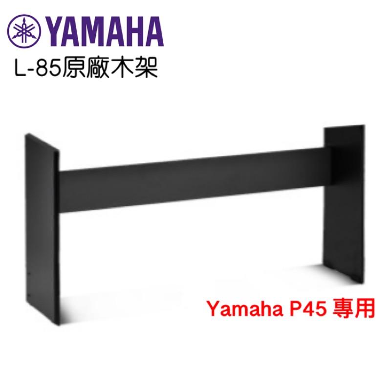 全新原廠公司貨 現貨免運 Yamaha L-85 原廠木質琴架 Yamaha P45 電鋼琴 架子 原廠木架 P-45