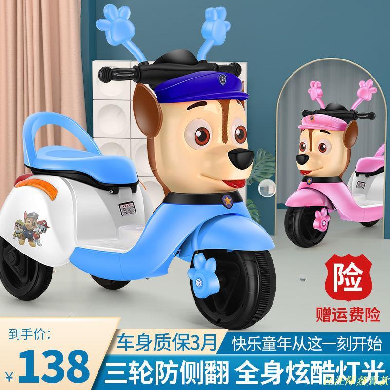 汪汪隊熱賣款兒童電動車充電大人可坐汪汪隊摩托三輪車男女孩玩具車