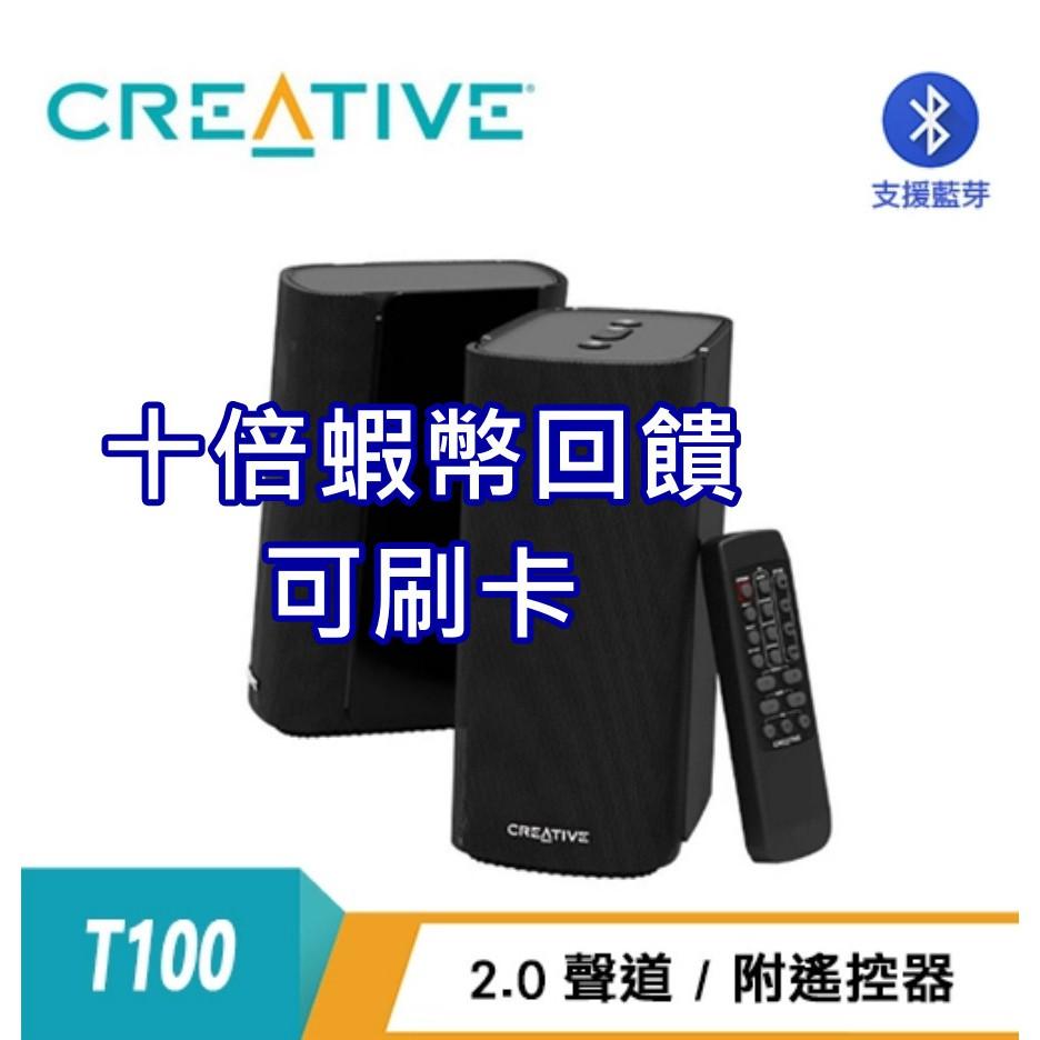 [10倍蝦幣]CREATIVE 創巨 T100 Hi-Fi 2.0 藍芽5.0喇叭 T20 二件式喇叭