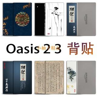 【柚子精品】kindle oasis 2 3  背貼背膜 (不是貼紙鋼化膜磁吸半包保護殼套) 嘉義市