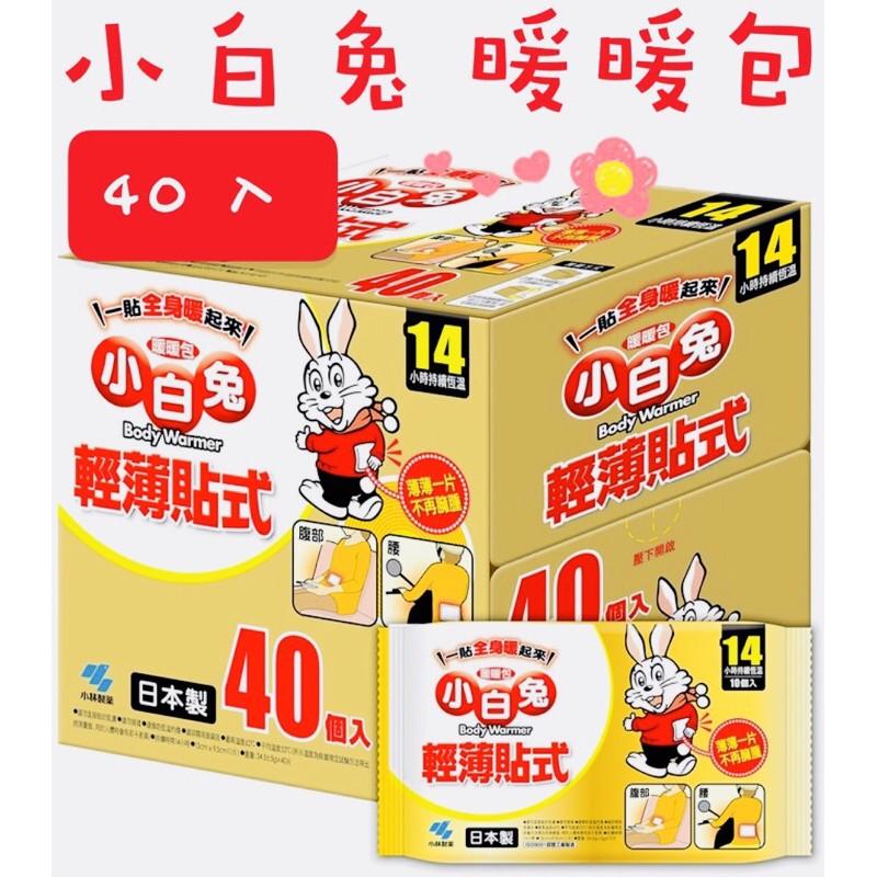 現貨(40入)小白兔貼式暖暖包 貼式暖暖包 小白兔暖暖包 兔兔暖包 暖暖包 貼式暖包 日本製暖包 小白兔暖包 暖包