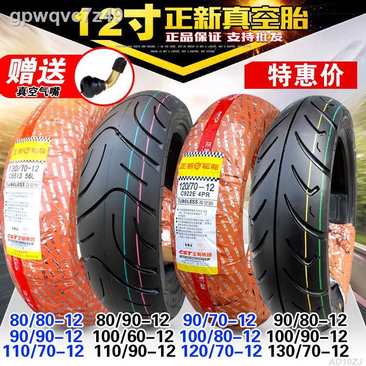 ✚正新輪胎80/90/100/110/120/130/140/60/70-12電動踏板摩托車真空