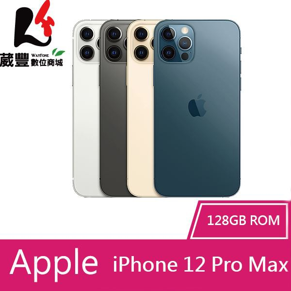 Apple iPhone 12 Pro Max 128G 6.7吋 智慧型手機【葳豐數位商城】