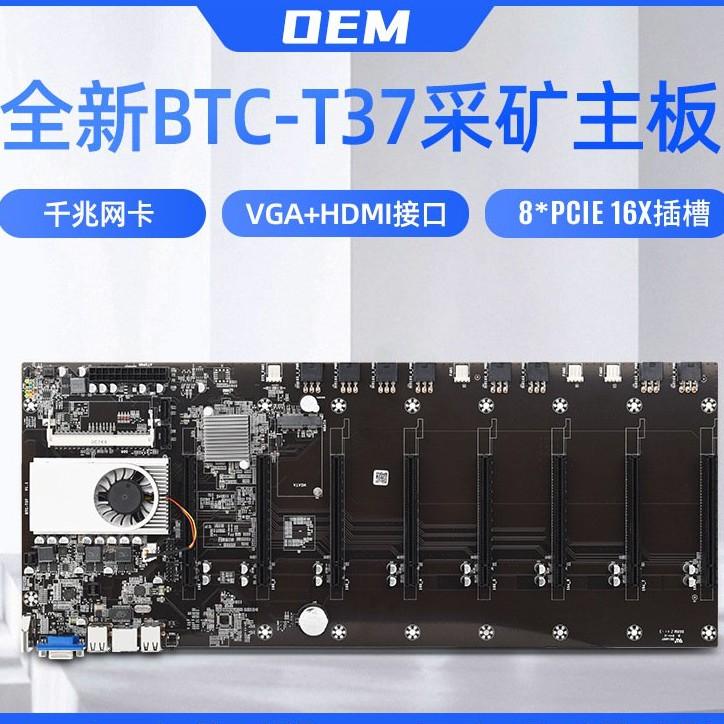 BTC-T37挖礦機主機板CPU套裝 8個顯示卡插槽 DDR3內存集成VGA接口