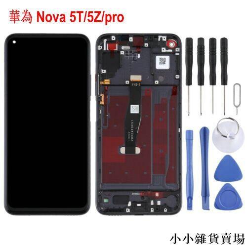 適用於 Huawei華為 Nova 5T/5Z/pro 螢幕總成 手機螢幕面板 液晶顯示屏 液晶螢幕#小小雜貨賣場