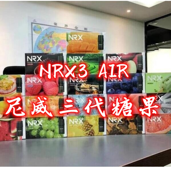 快速出貨 NRX3糖果 NRX3代 尼威3代 尼威糖果 陶瓷芯 原裝公司貨 補充包 一盒四入 陶瓷芯 悅刻糖果 口味齊全