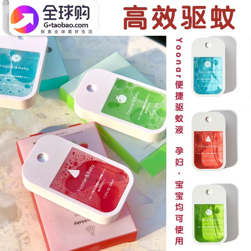 熱銷 新品Yoonar驅蚊噴霧驅蚊水防蚊噴霧兒童溫和寶寶孕婦驅蚊液便攜式38ml特價爆款