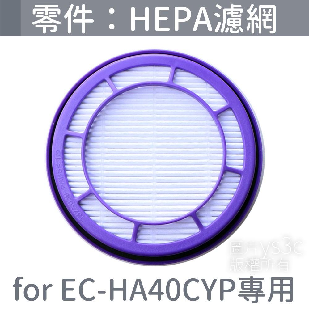 HEPA濾網 for 聲寶吸塵器 EC-HA40CYP (零件)