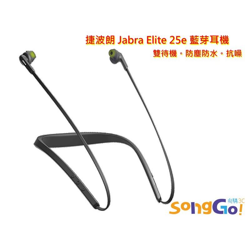 Jabra Elite 25e 捷波朗 頸圈式藍牙耳機 雙待機抗噪藍芽 公司貨 保固一年 含稅附發票 爽購3C gj01