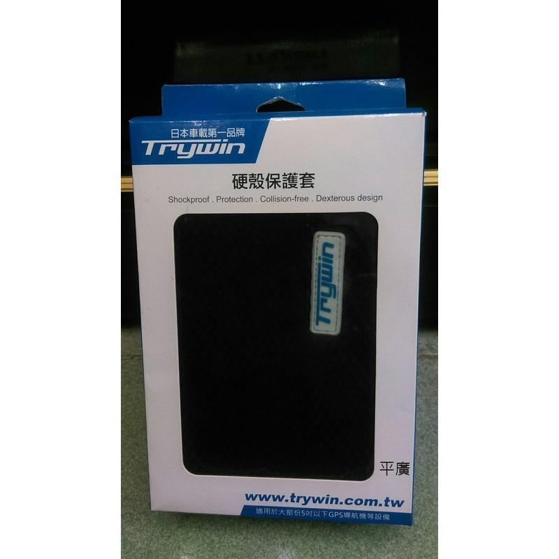 平廣 配件 公司貨 Trywin GPS導航機硬殼保護套 適合5吋以下