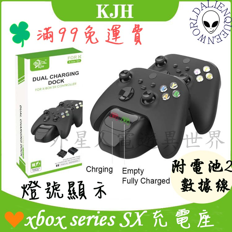🎮現貨🆕免運 xbox series SX充電座xbox series充電 xbox series x手把座充