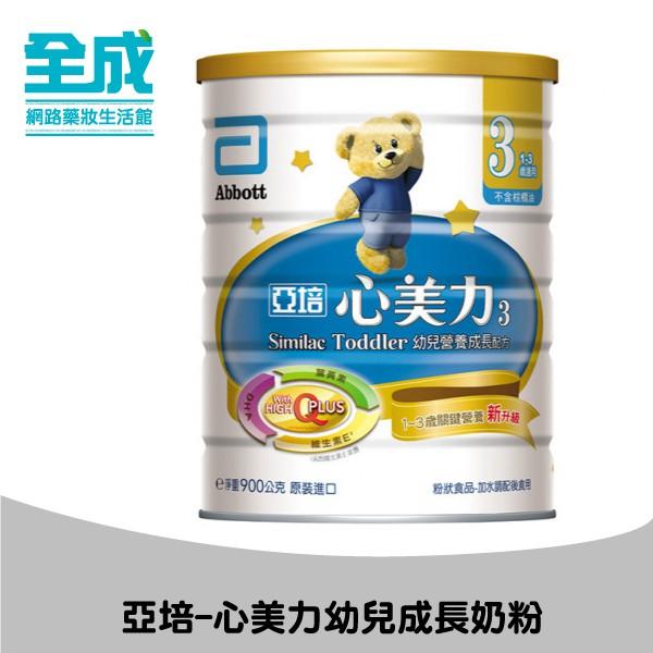 亞培-心美力3號幼兒成長配方奶粉900g/1700g【全成藥妝】