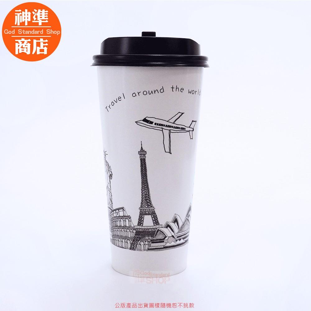 《神準商店》90口徑 『公版』冷熱共用杯 紙杯 咖啡杯 豆漿杯 早餐店 杯子