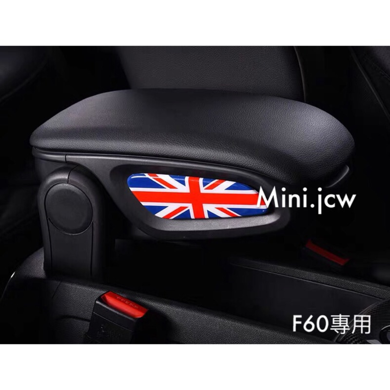 MINI COOPER / F60 countryman/ 扶手裝飾蓋/7款