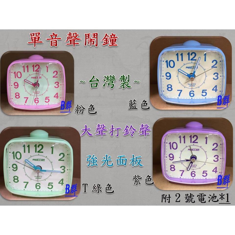 台灣製MASTER單音聲鬧鐘