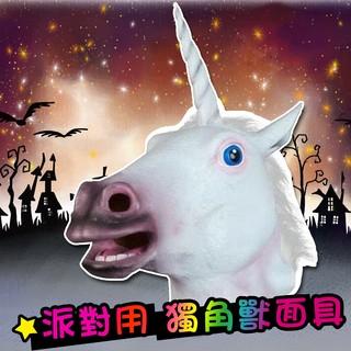 獨角獸馬頭面具尾牙婚紗搞笑道具 變裝萬聖節聖誕跨年【POP11】☆雙兒網☆ 新北市