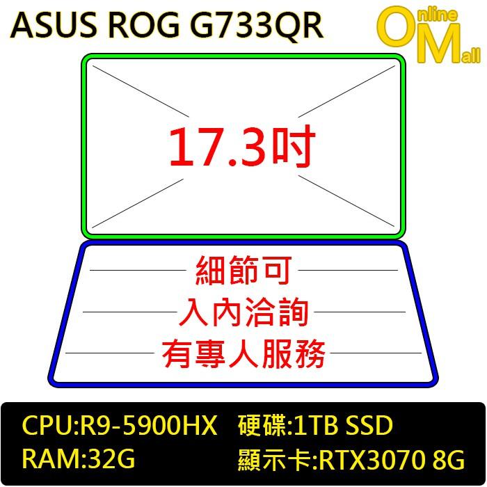 *OM*ASUS 華碩 G733QR-0021A5900H (R9-5900HX/RTX3070獨顯/SSD/17吋)