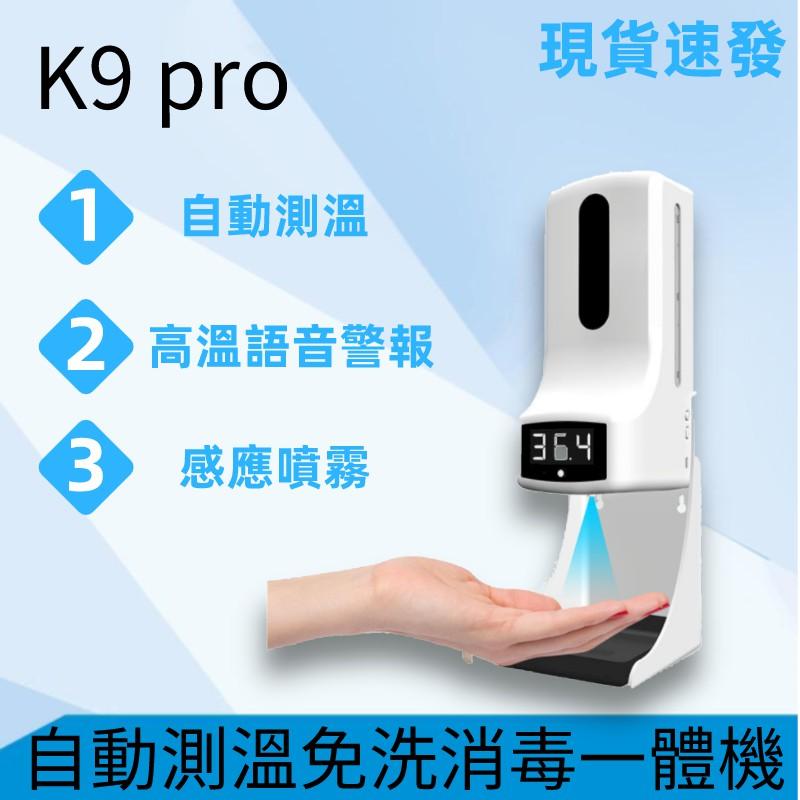 台灣現貨~K9/K9 pro掛壁式帶支架 酒精自動噴霧器 自動感應皂液器 自動警報 量體溫 測溫儀 測溫槍 額温槍