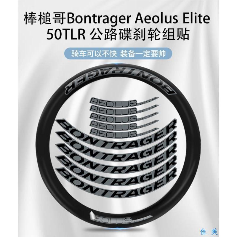 美佳佳readu Bontrager Aeolus Elite 50TLR公路碟剎輪組自行車貼紙車圈